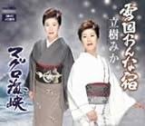 Yukiguni Onna Yado/Maguro Kaikyo