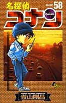 名探偵コナン 58 (少年サンデーコミックス)