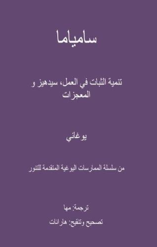 Samyama - Cultivating Stillness in Action, Siddhis and Miracles (Arabic Translation) (Arabic Edition) ebook