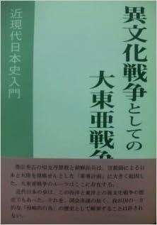 異文化戦争としての大東亜戦争―...