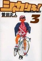 Shakariki! (3) (Shogakukan library (its B-14)) (2006) ISBN: 409193644X [Japanese Import]