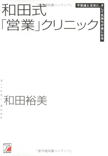 Download The Wada Sales Office ku ri the the ku pdf epub