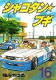 シャコタン☆ブギ 16 (ヤンマガKCスペシャル)