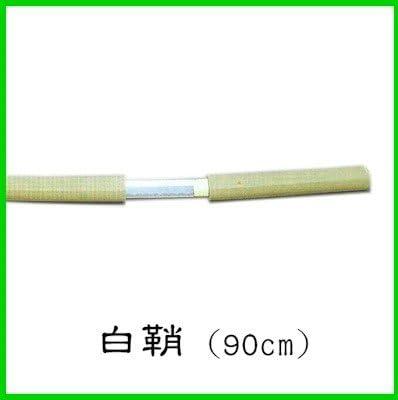 白鞘 刀[90cm] 踊りや時代劇などの小道具に!