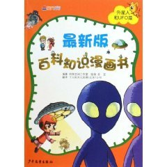 Encyclopedia Comic Book Series of the Latest Version--The Aliens and UFO (Chinese Edition)