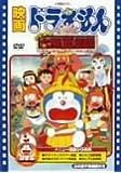 映画ドラえもん のび太の太陽王伝説 [DVD]