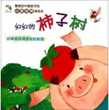 Read Online Most suitable for China to cultivate children's mental picture books: red persimmon tree (sharing is a prerequisite to get a friend)(Chinese Edition) ebook