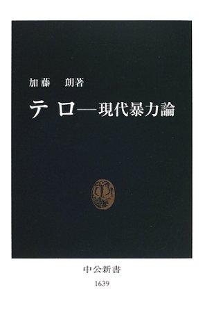 テロ―現代暴力論 (中公新書)