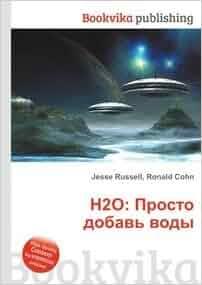 H2O: Prosto dobav vody: 9785512825914: Amazon.com: Books