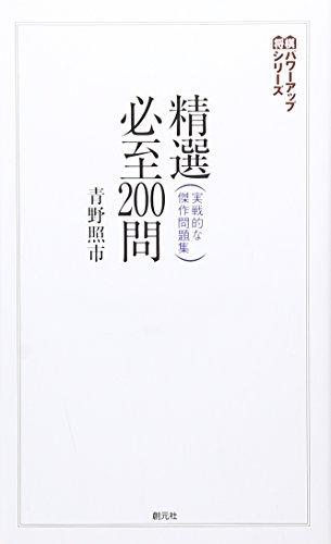 精選必至200問:実戦的な傑作問題集 (将棋パワーアップシリーズ)