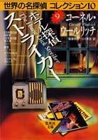 ホテル探偵ストライカー―世界の名探偵コレクション10〈9〉 (集英社文庫)