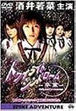 トワイライトシンドローム~卒業~ [DVD]