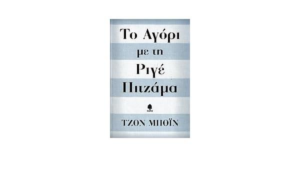 to agori me ti rige pitzama   το αγόρι με τη ριγέ πιτζάμα  boyne john   9789600433586  Amazon.com  Books dce61e00391