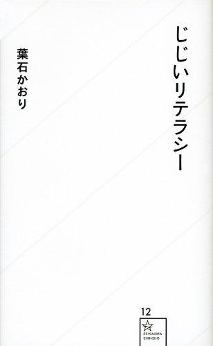 じじいリテラシー (星海社新書)