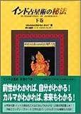 インド占星術の秘法〈下巻〉 (水曜日の天使ラファエルBooks)
