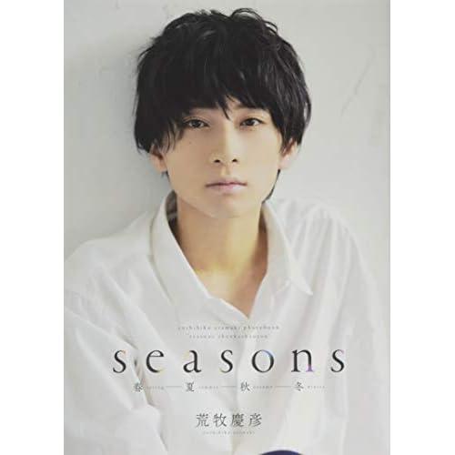 荒牧慶彦 Seasons 表紙画像