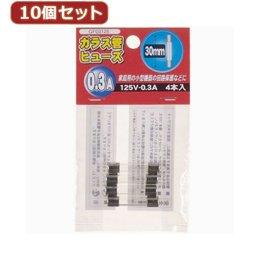 【まとめ 10セット】 YAZAWA 10個セットガラス管ヒュ-ズ30mm 125V GF03125X10 B07KNL1MH3