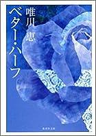 ベター・ハーフ (集英社文庫)