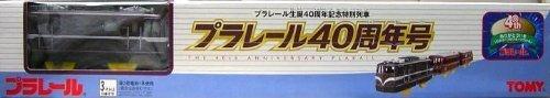 ▽プラレール限定車両プラレール生誕40周年記念特別列車プラレール40周年号111015『宝』タカラトミー B004CD1C2G