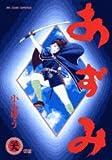 あずみ (39) (ビッグコミックス―Big comic superior)