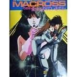Chôjikû yôsai Macross: Ai oboeteimasuka [VHS]