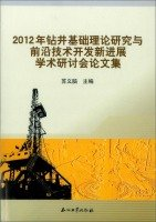 2012 Drilling fundamental research and cutting-edge technology development Symposium on Advances(Chinese Edition) PDF