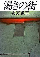 Kawaki no machi (Japanese Edition)