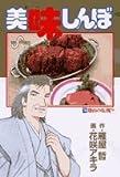 美味しんぼ (76) (ビッグコミックス)