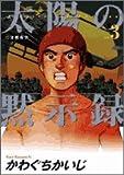 太陽の黙示録 (vol.3) (ビッグコミックス)