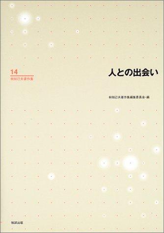 林知己夫著作集〈第14巻〉人との...