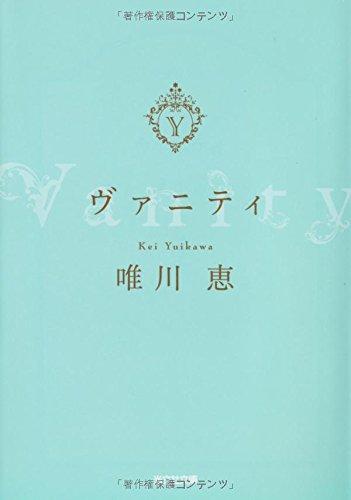 ヴァニティ (光文社文庫)