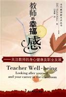 well-being of teachers: physical and mental health of teachers and career development(Chinese Edition) pdf