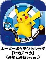 Rookie Pokemon Torretta ' Pikachu ' ( Minato Mirai ver.)