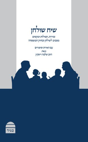 Si'ah Shulhan: A Birkon With Insights and Commentary (Hebrew Edition)