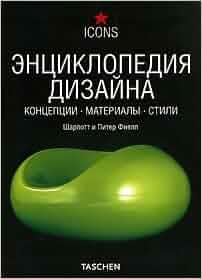 Materialy Stili: Sharlotta Fiell: 9785170519989: Amazon.com: Books