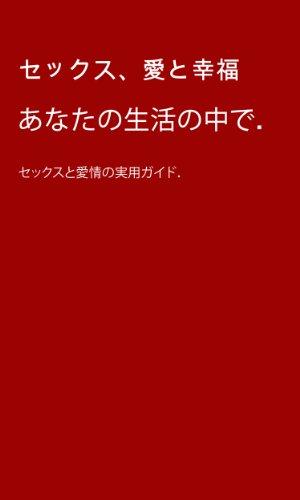 sekkusu ai to koufuku : sekkusu to aijixyou ni jitsuyou teki na gaido (Japanese Edition)