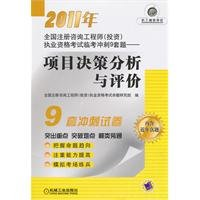 2011 years National registered consulting engineer (investment) licensing examination questions set Linkao sprint 9 - Project analysis and evaluation of decision making(Chinese Edition) ebook