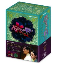 [DVD]花たちの戦い 〜宮廷残酷史〜 DVD-BOX2 全8枚セット