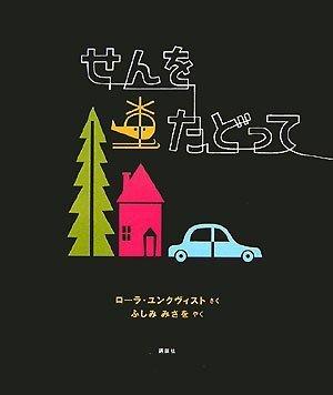 Read Online Follow the Line (Japanese Edition) pdf epub
