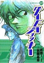 Derby Jockey (11) (Young Sunday Comics) (2002) ISBN: 4091527116 [Japanese Import]