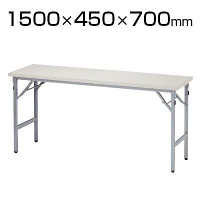 ニシキ工業 折りたたみテーブル 幅1500×奥行450mm 共巻 棚無 SAT-1545TN アイボリー B0739N8Z4J アイボリー アイボリー