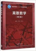 Discrete Mathematics (2nd edition) higher education eleven five national planning materials(Chinese Edition)