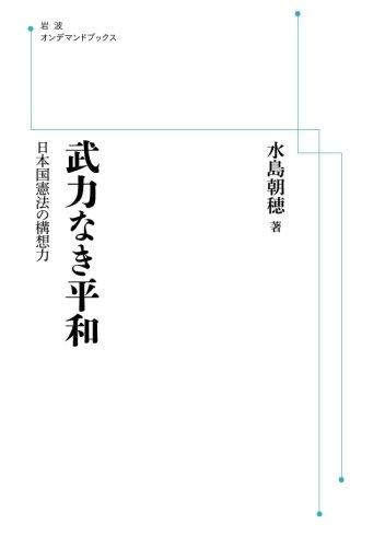 武力なき平和――日本国憲法の構想力 (岩波オンデマンドブックス)