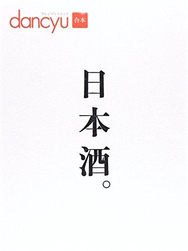 日本酒。 (プレジデントムックdancyu)