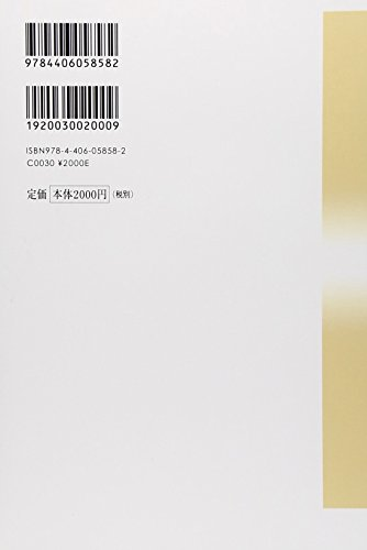 Sutarin hishi : Kyoaku no seiritsu to tenkai. 2 (Tenkan hitora tono domei e).