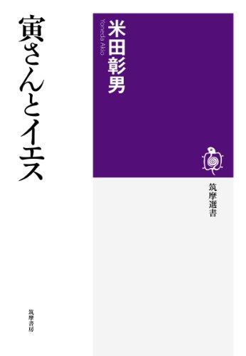 寅さんとイエス (筑摩選書)