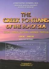 The Greek Pontians of the Black Sea: 1300 BC - 2000 AD with 525 Pictures