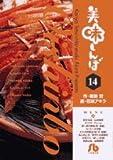 美味しんぼ (14) (小学館文庫)