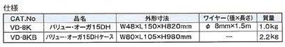 KANTOOL カンツール バリュー・オーガ 15DH ケース VD-8KB【メーカー直送品】