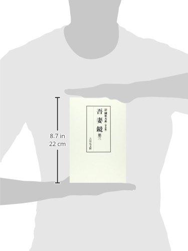 Azumakagami